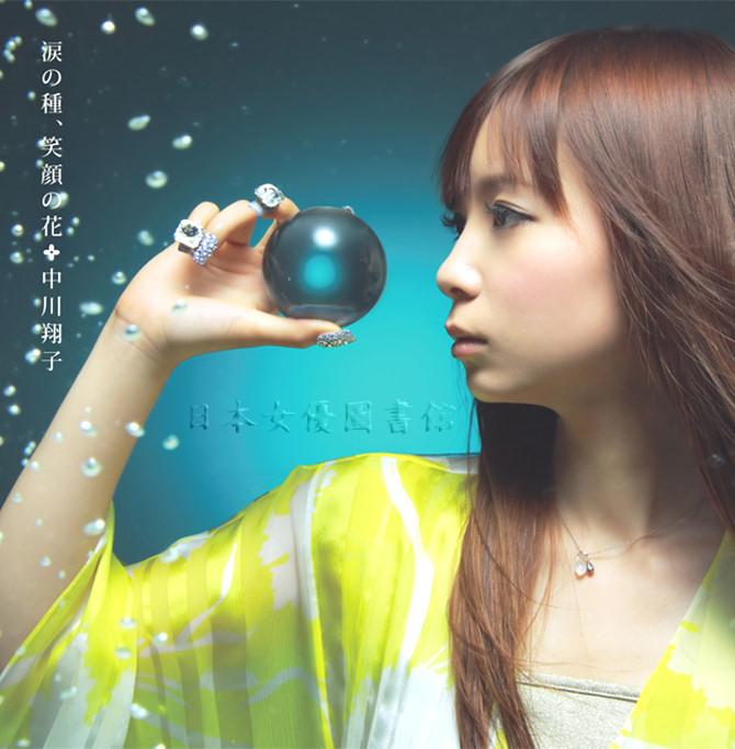 中川翔子09.jpg