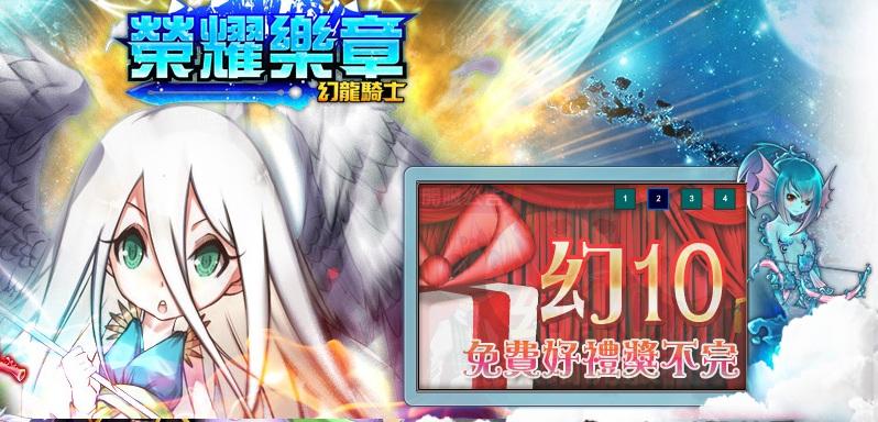 幻龍騎士網頁遊戲