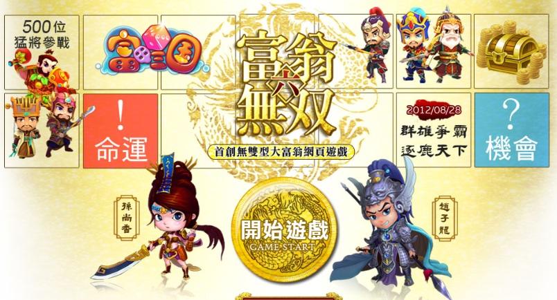 富甲三國網頁遊戲