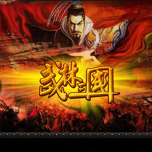 武林三國網頁遊戲