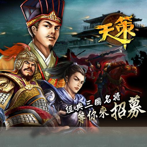 天策網頁遊戲