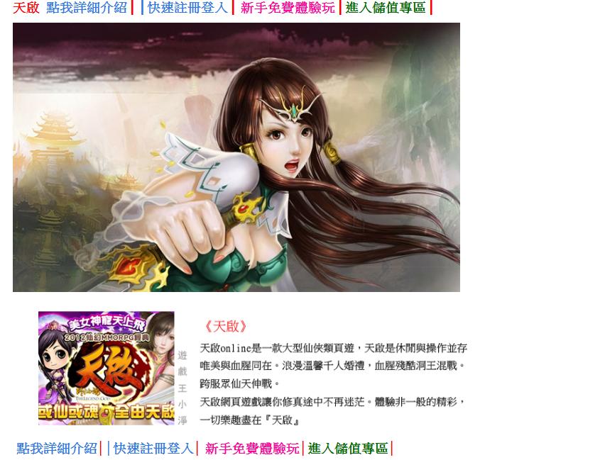 網頁遊戲私服 (1)
