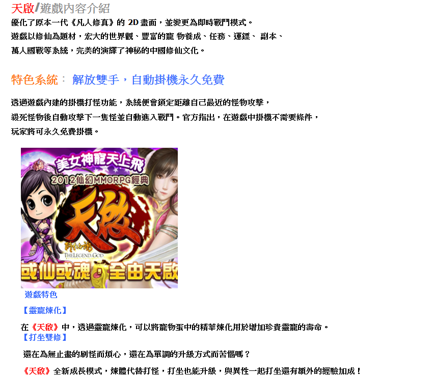 online線上新遊戲 (2)
