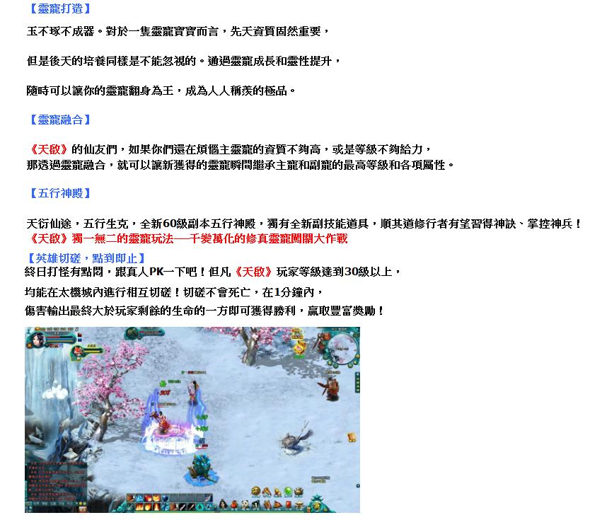 網頁遊戲角色養成 (3)