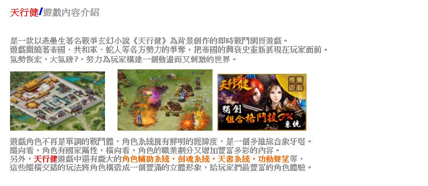 1.網頁遊戲排行榜2012 (2)