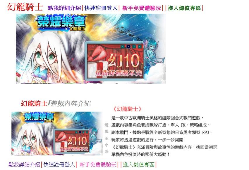 網頁遊戲角色養成 (1)
