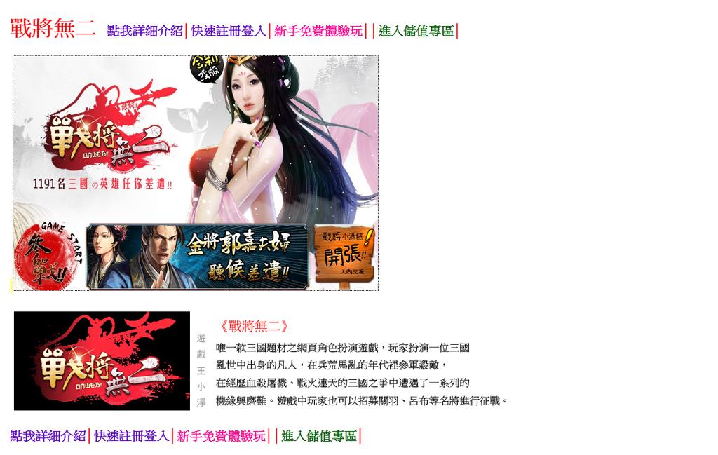 1.網頁遊戲排行榜2012 (1)