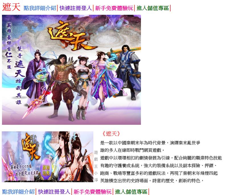 網路遊戲排行榜2013 (1)