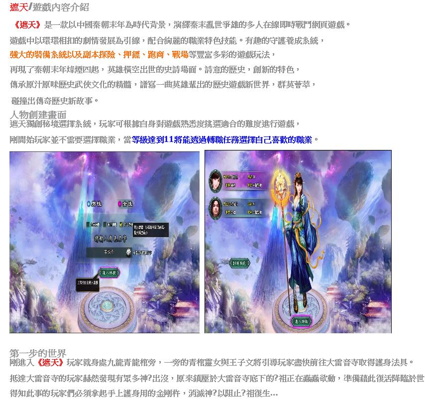 網頁遊戲角色扮演 (2)