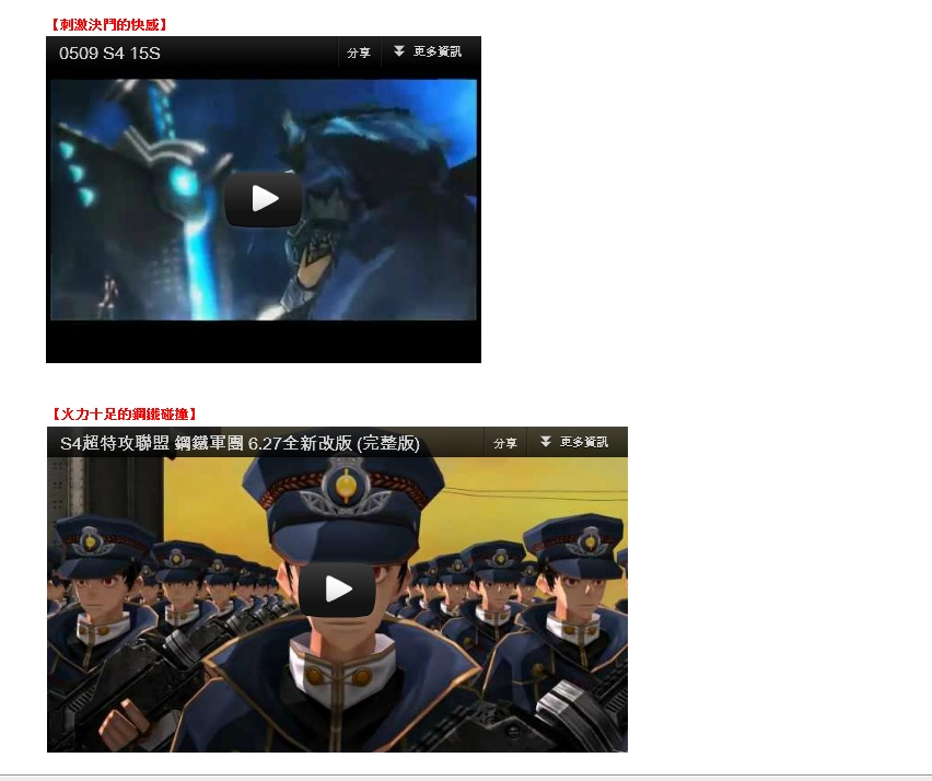 online線上遊戲排行榜2013 (3)