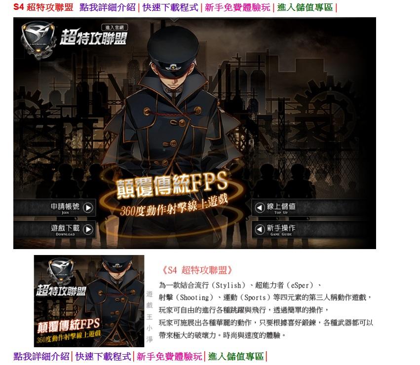 線上遊戲排行榜2012 (5)