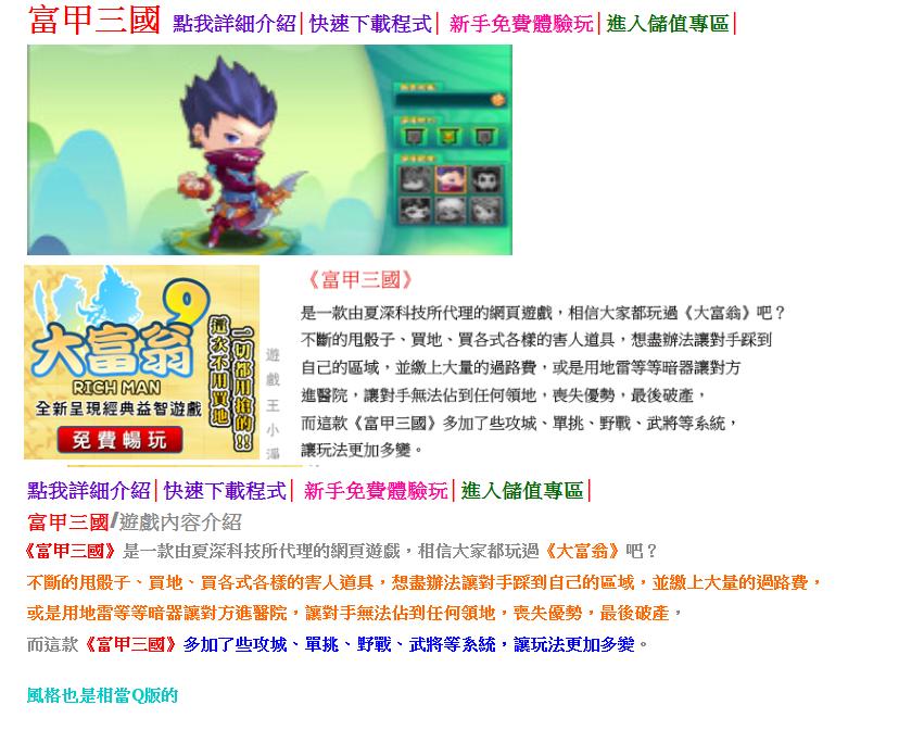 online線上遊戲排行榜2013 (1)