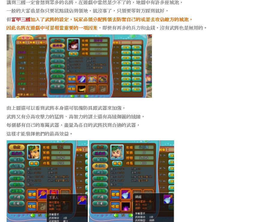 線上遊戲排行榜2012 (3)