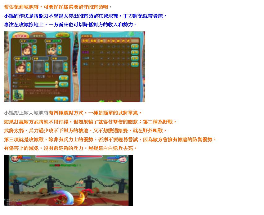 線上遊戲排行榜2012 (4)