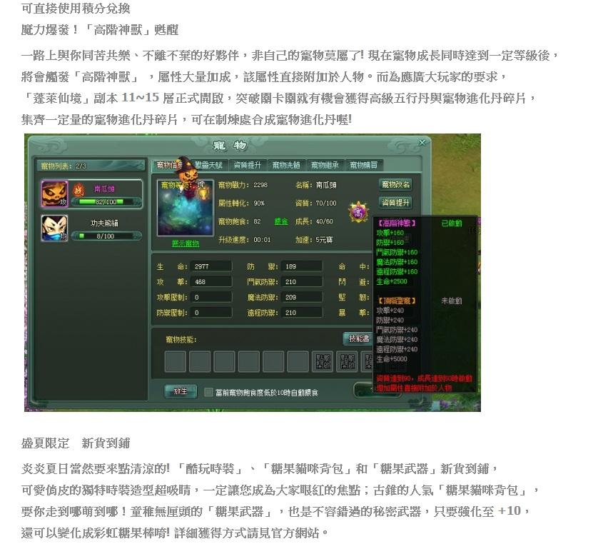 網路遊戲2012排行榜 (4)