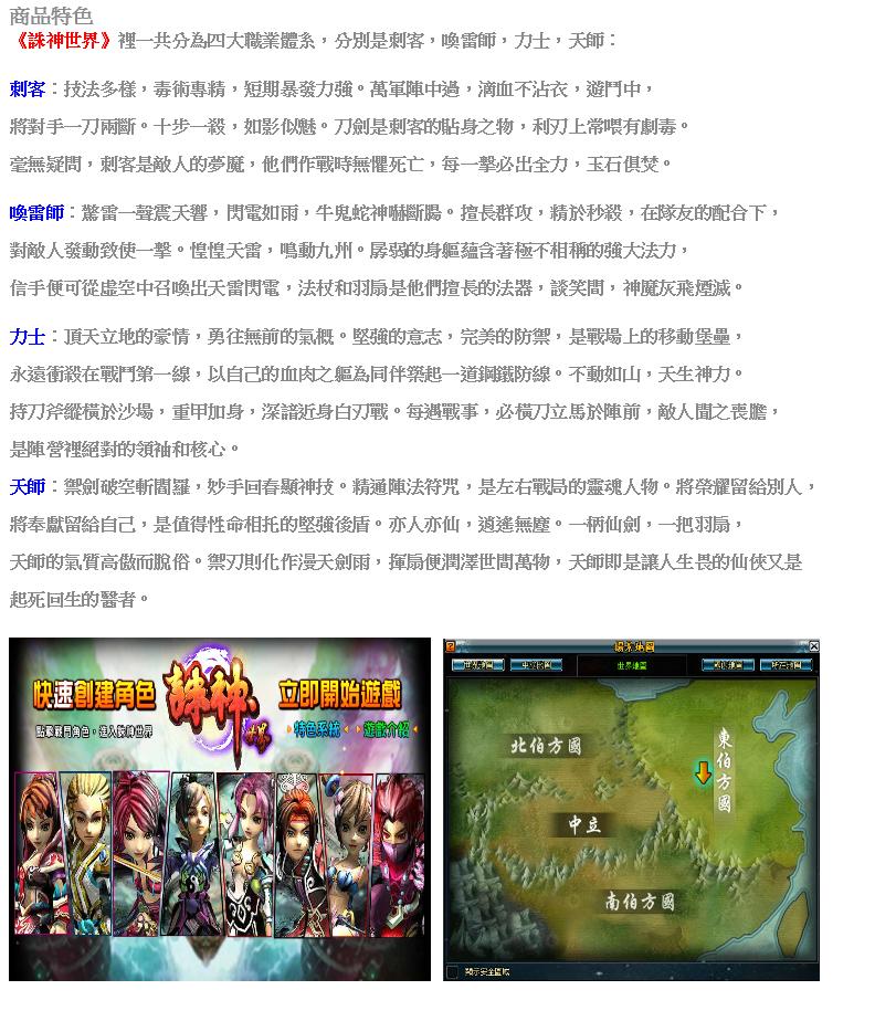 網頁遊戲角色養成 (2)