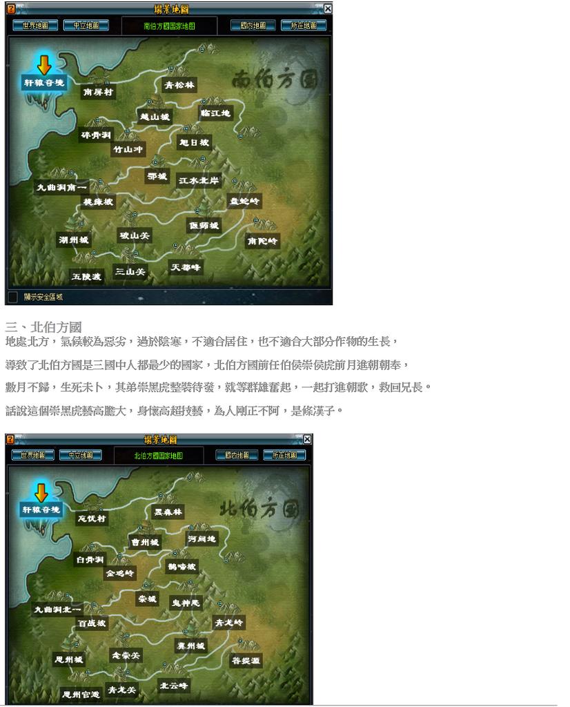 網頁遊戲角色養成 (4)