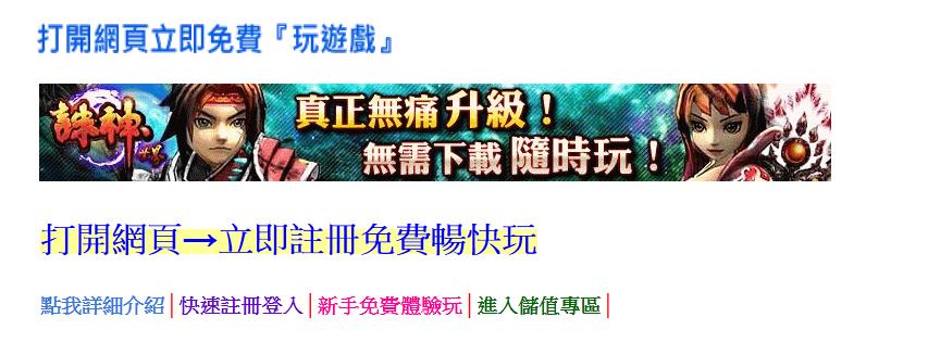 網頁遊戲角色養成 (5)