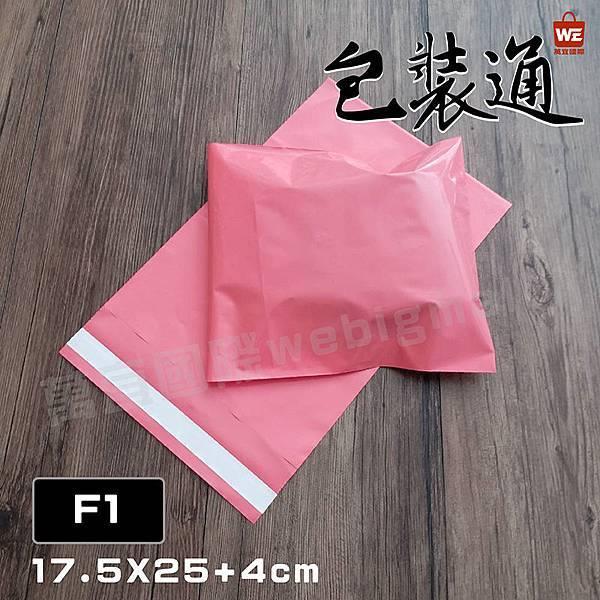 破壞袋-F1-1-02.jpg