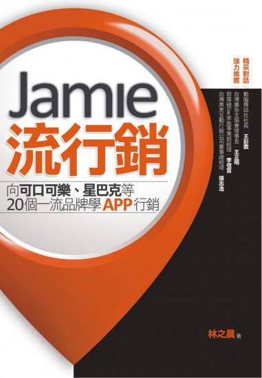 Jamie_book