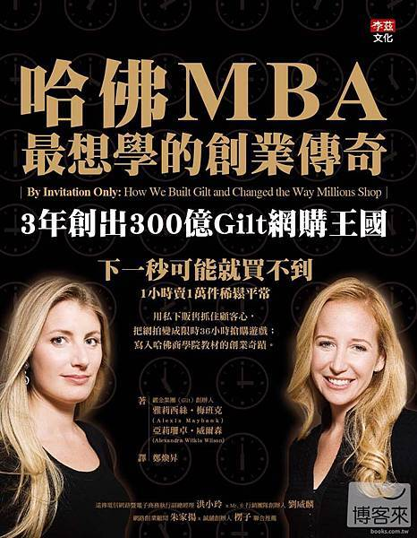 gilt MBA