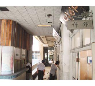 陰間醫院台灣