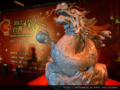 2012台灣燈會2