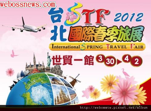 2012 台北春季旅展