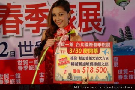2012 台北春季旅展2