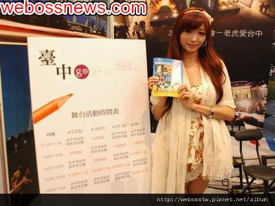 台中國際旅展2012