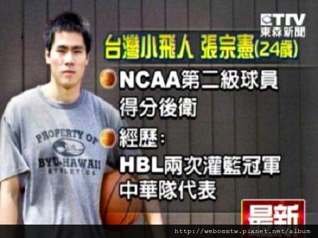 張宗憲挑戰NBA選秀賽2