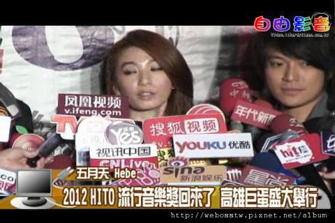 2012 hito 流行音樂獎2