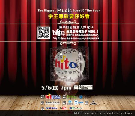 2012 hito 流行音樂獎3
