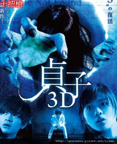 橋本愛 貞子3D5