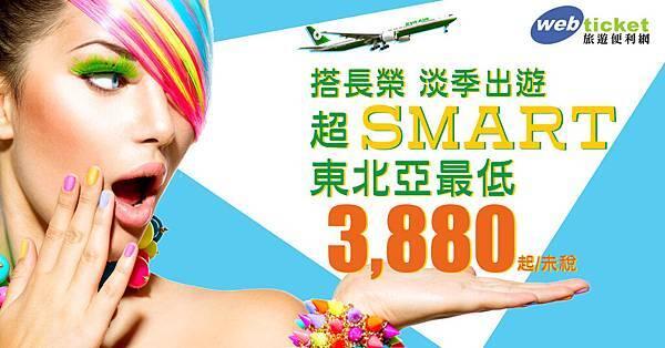 170807長榮超smart-雅虎.jpg