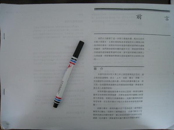 靜力學中譯本影印.jpg