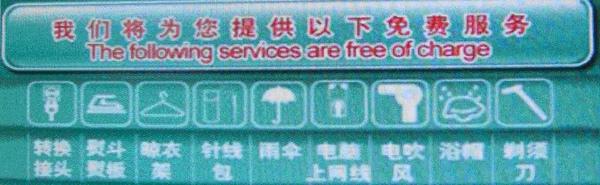 免費服務.JPG