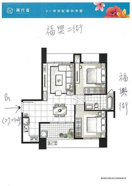 泰山-萬代富室內家具參考圖