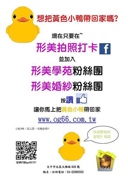 Microsoft Word - 小鴨.doc