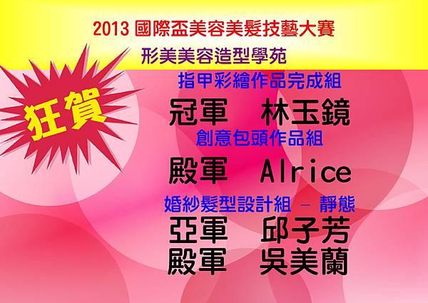 Microsoft Word - 2013國際盃得獎名單.doc.jpeg
