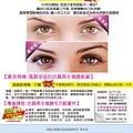 3D韓式植睫毛創業認證研習海報_形美_20140305.jpg