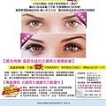 3D韓式植睫毛創業認證研習海報4月22日_形美_20140328.jpg