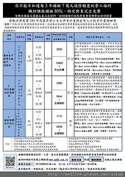 Microsoft Word - 104上職訓招訓計畫表_總_