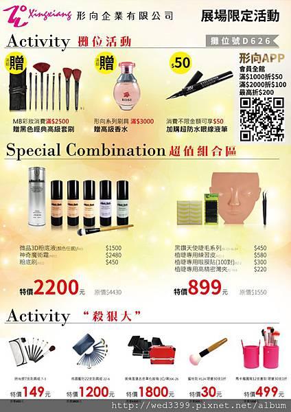 2015台北世貿特價