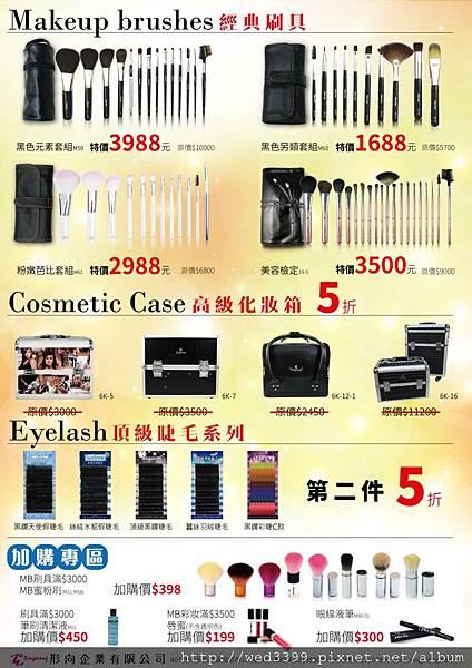 2015台北世貿美容展