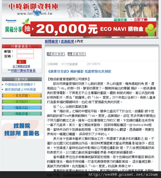 中時新聞.jpg