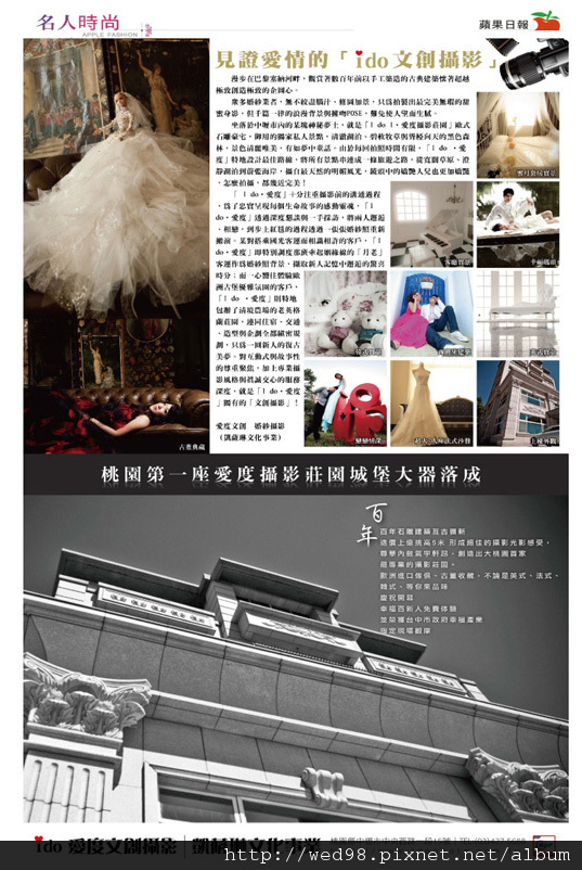 採訪ido莊園600X600.jpg
