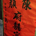 高雄保安宮龍廳 (19).jpg
