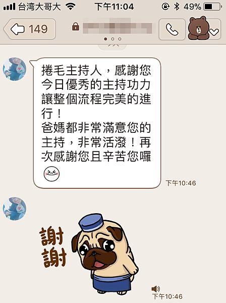 屏東婚禮主持人@桃山 (1).PNG