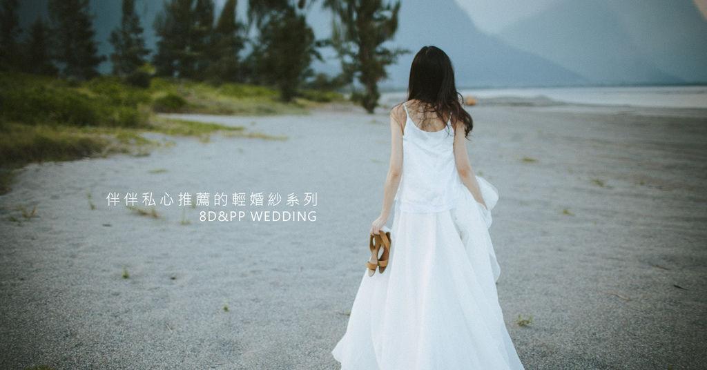 伴伴私心推薦十二款美式輕婚紗 | 八田伴伴 手作禮服婚物所